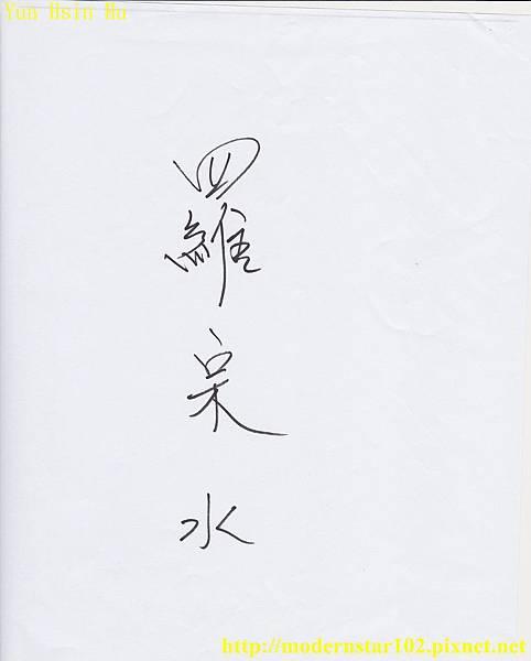1040406羅宗水SCN_0009