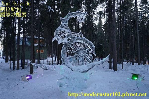 1040319冰雕展blogDSC07369 (640x427)