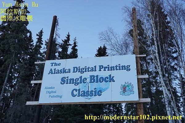 1040319冰雕展blogDSC07343 (640x427)