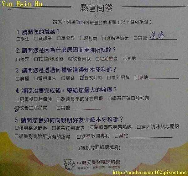 1060530王鴻儒鶯image2 - 複製 (640x598).jpg