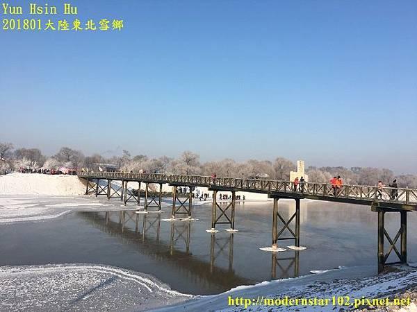 20170103-04霧淞島IMG_3213 (640x480).jpg