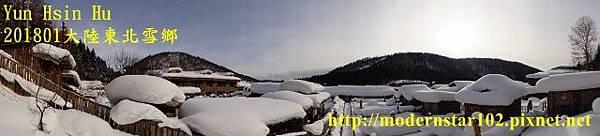 201801雪鄉2DSC02870 (640x145).jpg