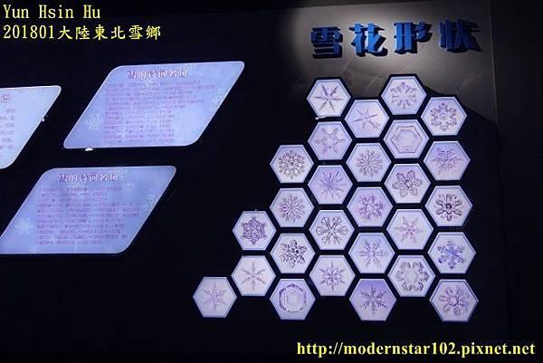201801雪鄉3DSC01649 (640x427).jpg