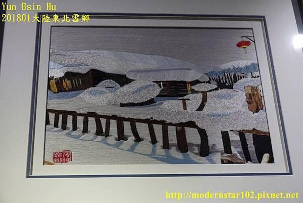 201801雪鄉3DSC01740 (640x427).jpg