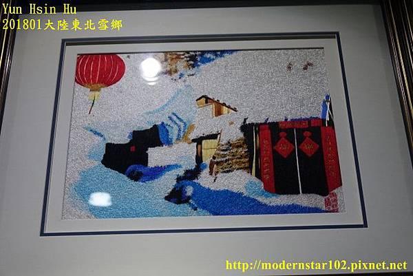 201801雪鄉3DSC01745 (640x427).jpg