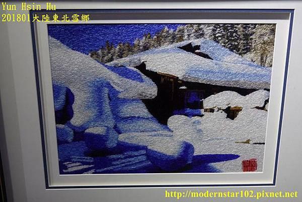 201801雪鄉3DSC01742 (640x427).jpg