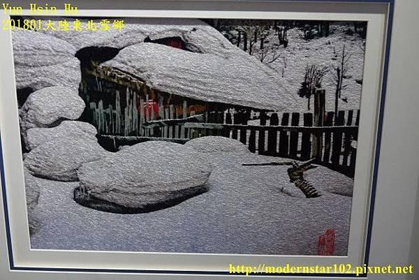 201801雪鄉3DSC01748 (640x427).jpg