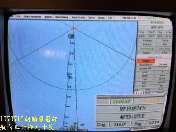 1070713 North pole 90IMG_7939 (640x480).jpg