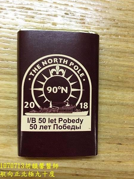 1070713 North pole 90IMG_7468 (480x640).jpg