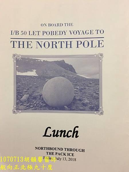 1070713 North pole 90IMG_7929 (480x640).jpg