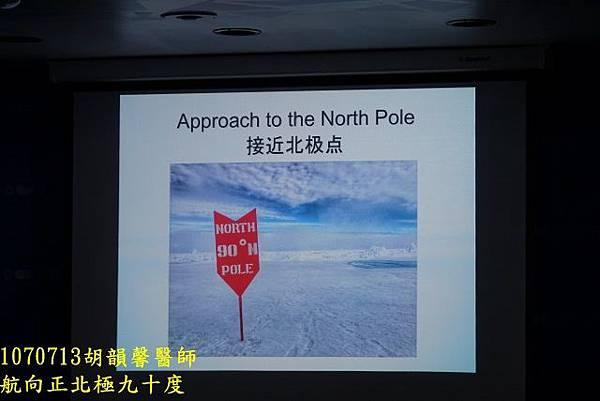 1070713 North pole 90DSC05504 (640x427).jpg
