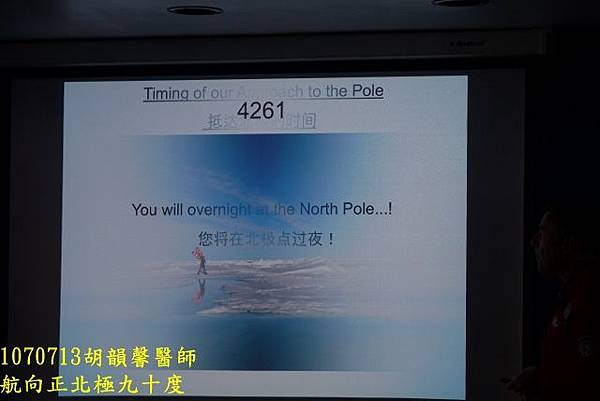 1070713 North pole 90DSC05558 (640x427).jpg