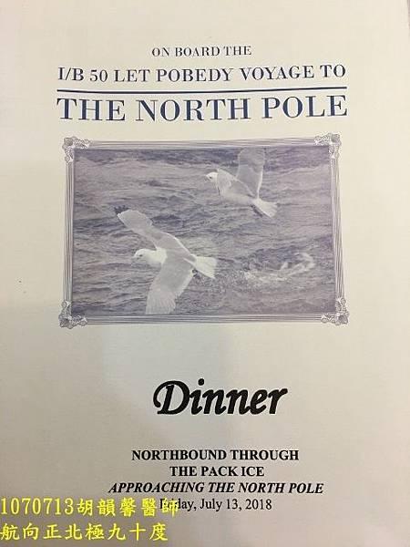1070713 North pole 90IMG_8011 (480x640).jpg