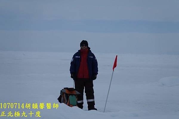 1070713 North pole 90DSC05812 (640x427).jpg