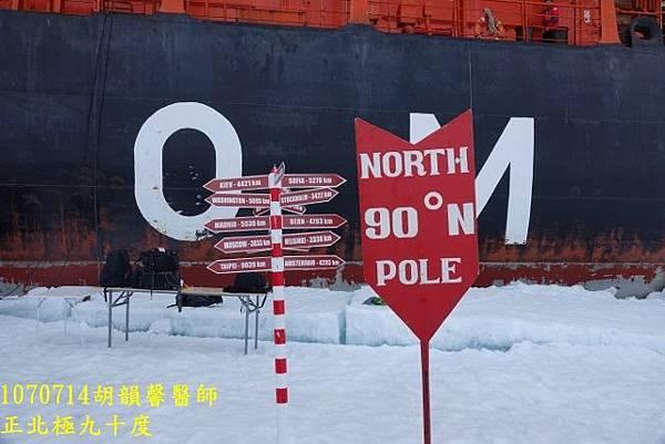 1070713 North pole 90DSC05937 (640x427).jpg