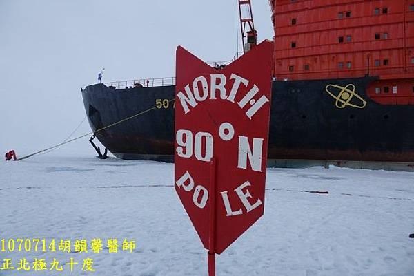 1070713 North pole 90DSC06002 (640x427).jpg