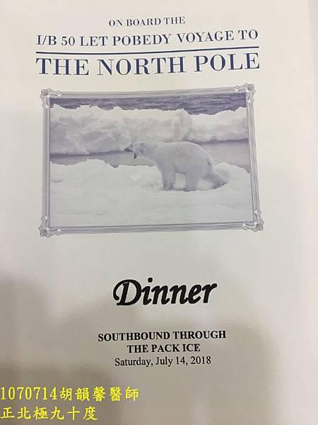 1070713 North pole 90IMG_8202 (480x640).jpg