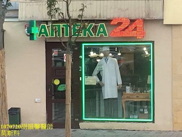 1070720莫斯科IMG_9549 (640x480).jpg