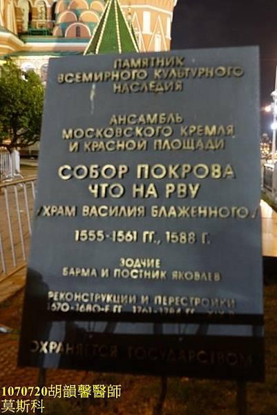 1070720莫斯科DSC09567 (427x640).jpg