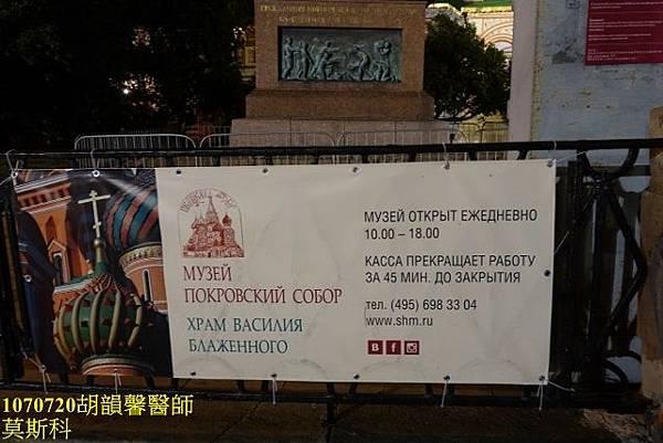 1070720莫斯科DSC09572 (640x427).jpg