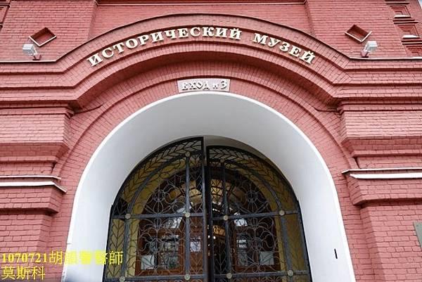 1070721莫斯科DSC09606 (640x427).jpg