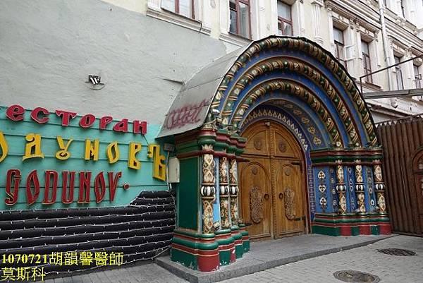 1070721莫斯科DSC09677 (640x427).jpg