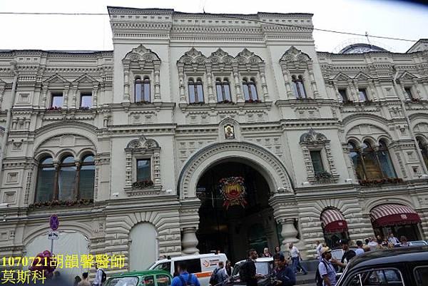 1070721莫斯科DSC09887 (640x427).jpg