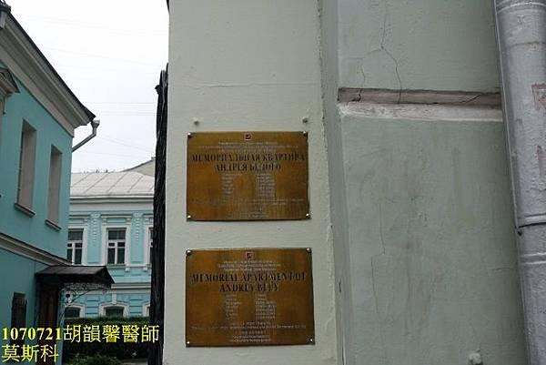 1070721莫斯科DSC09962 (640x427).jpg