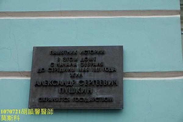 1070721莫斯科DSC09964 (640x427).jpg