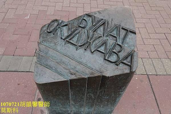 1070721莫斯科DSC09979 (640x427).jpg