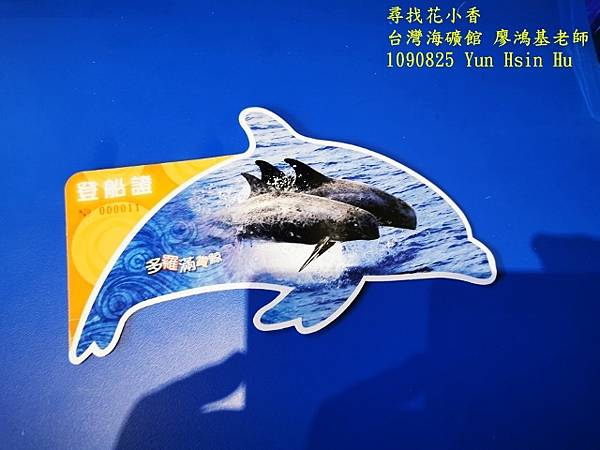 1090825多羅滿賞鯨IMG_20200825_121915 (640x480).jpg