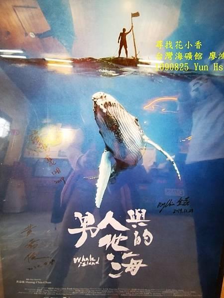 1090825多羅滿賞鯨IMG_20200825_180327 (480x640).jpg