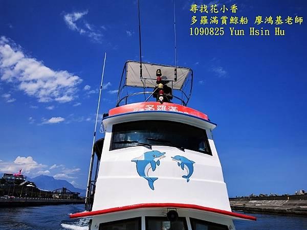 1090825多羅滿賞鯨IMG_20200825_130956 (640x480).jpg