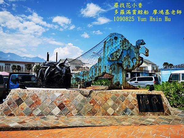 1090825多羅滿賞鯨IMG_20200825_130107 (640x480).jpg