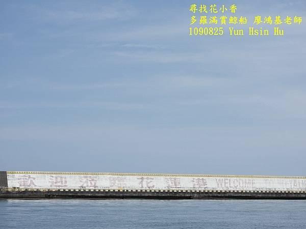 1090825多羅滿賞鯨DSCN1882 (640x480).jpg