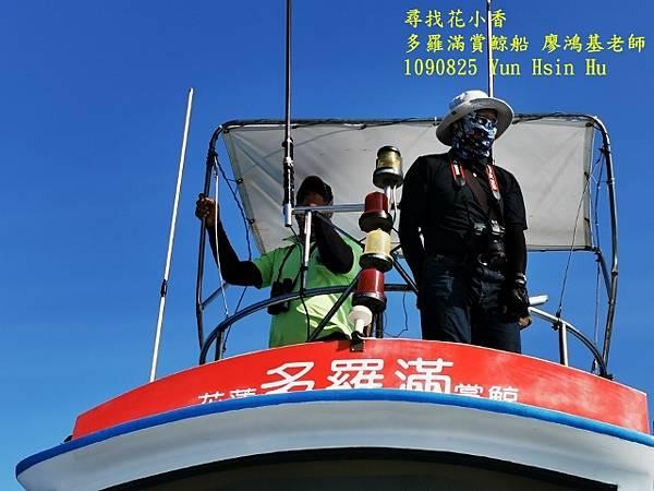 1090825多羅滿賞鯨IMG_20200825_151534 (640x480).jpg
