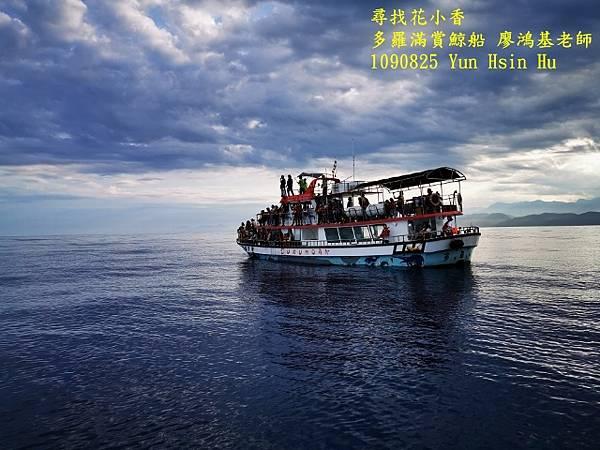 1090825多羅滿賞鯨IMG_20200825_170757 (640x480).jpg