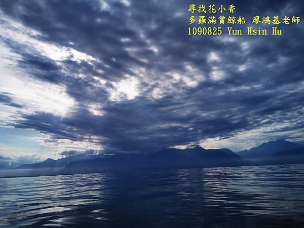 1090825多羅滿賞鯨IMG_20200825_160750 (640x480).jpg