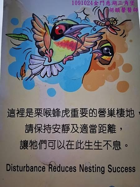 1091024金門IMG_20201024_171314 (480x640).jpg