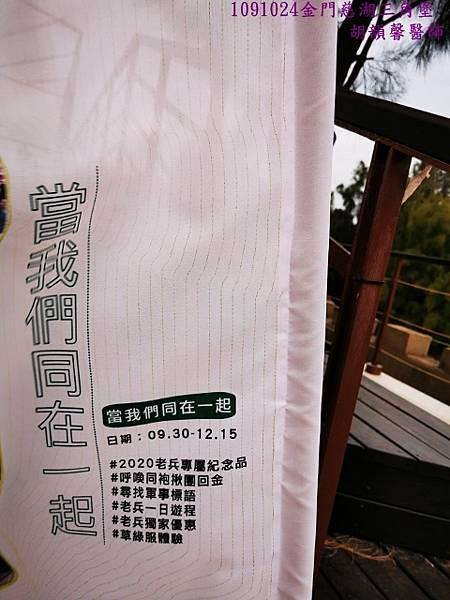 1091024金門IMG_20201024_172048 (480x640).jpg