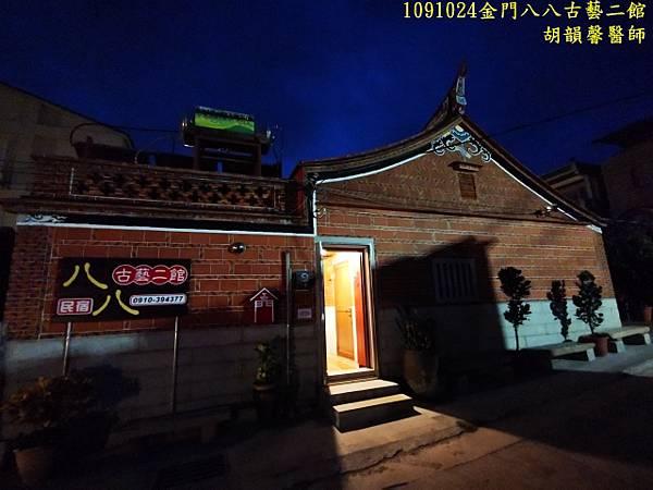 1091024金門IMG_20201024_180005 (640x480).jpg