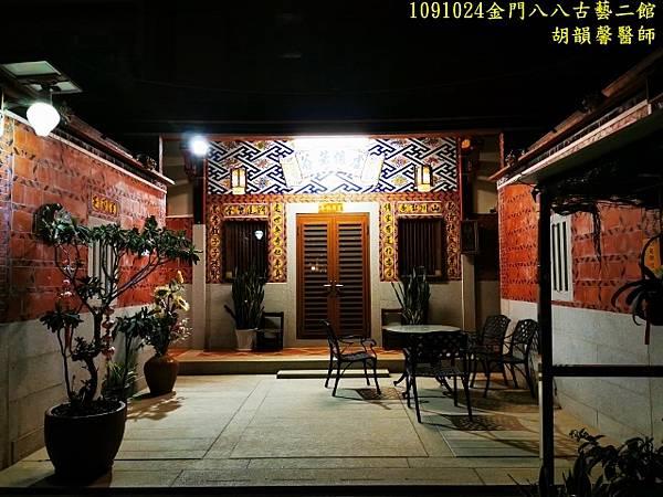 1091024金門IMG_20201024_181517 (640x480).jpg