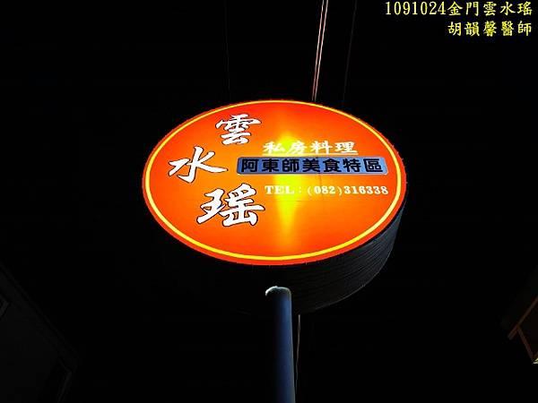 1091024金門IMG_20201024_182123 (640x480).jpg