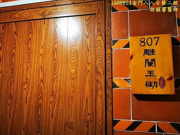 1091024金門IMG_20201024_195139 (640x480).jpg