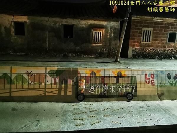 1091024金門IMG_20201024_193828 (640x480).jpg