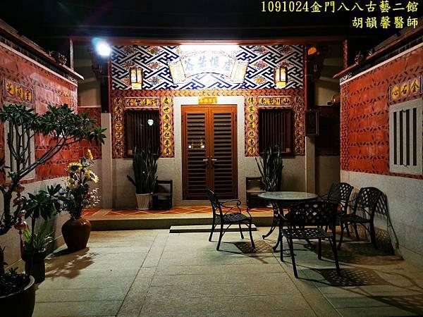 1091024金門IMG_20201024_194819 (640x480).jpg