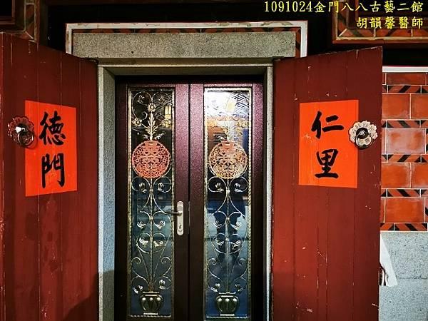 1091024金門IMG_20201024_194832 (640x480).jpg