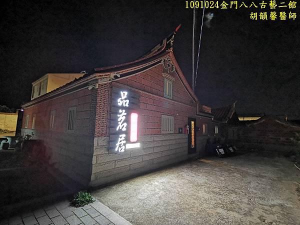 1091024金門IMG_20201024_202831 (640x480).jpg
