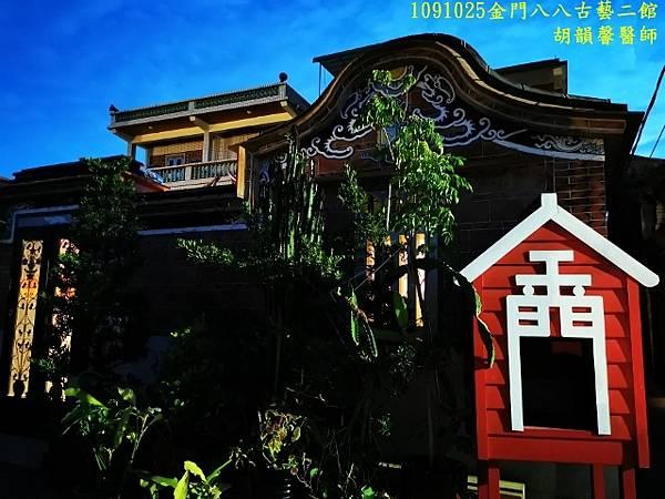 1091025金門IMG_20201025_054208 (640x480).jpg