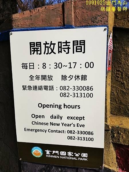1091025金門IMG_20201025_094106 (480x640).jpg